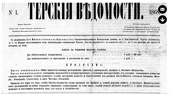Копия первой страницы первого номера газеты «Терские ведомости»