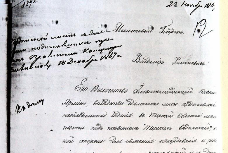 Тертәи аобласт аиҳабы М. Лариса-Мелихова иҟалҵаз азыҳәара ахҩылаа (1867 шықәса)