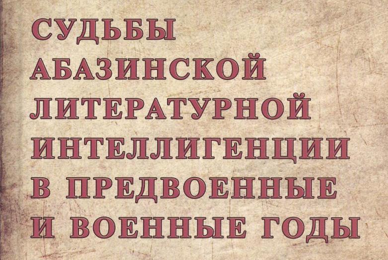 Обложка книги «Судьбы абазинской литературной интеллигенции в предвоенные и военные годы: по следам архивных материалов»
