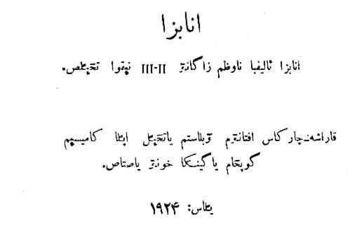 Титульный лист второй книги для 2–3 отделений Татлустана Табулова «Анабзэ» на черкесском языке на арабской графике, Баталпашинск, 1924 год