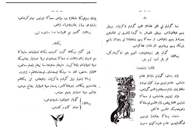 Первые страницы второй книги для чтения 2–3 отделений Татлустана Табулова «Анабзэ» на черкесском языке на арабской графике, Баталпашинск, 1924 год