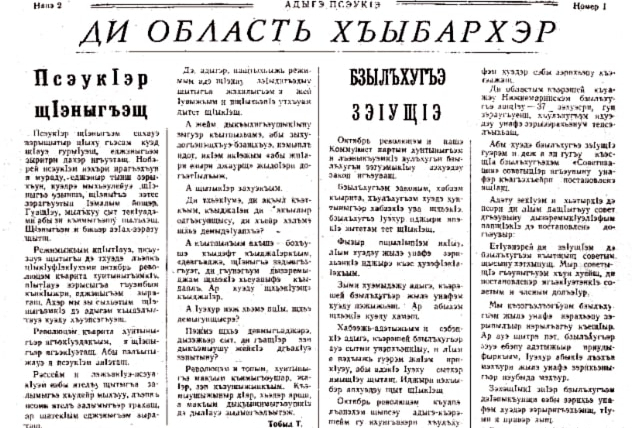 Вторая страница первого номера черкесской газеты «Адыгская жизнь» со статьей Татлустана Табулова «Жизнь – учение» на латинской графике, 12 октября 1924 года