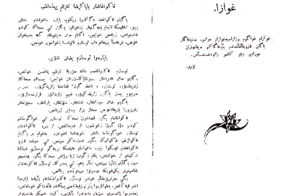 Первые страницы методического руководства для пользования преподавателями черкесского языка Татлустана Табулова «Гуазэ» на черкесском языке на арабской графике, Баталпашинск, 1925 год