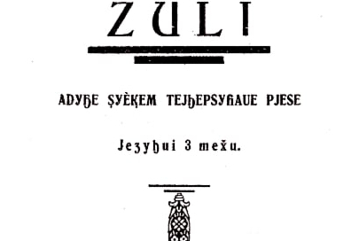 Титульный лист сборника Татлустана Табулова «Зули» на черкесском языке на латинской графике, Баталпашинск, 1929 год