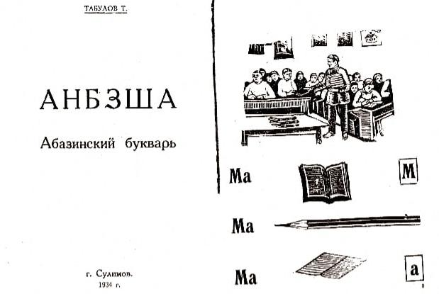 Первые страницы абазинского букваря «Анбызшва» («Материнский язык») Татлустана Табулова на латинской графике, Сулимов, 1934 год
