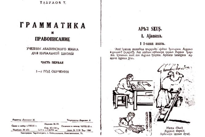 Первые страницы учебника абазинского языка Татлустана Табулова «Грамматика и правописание» на латинской графике, Баталпашинск, 1933 год