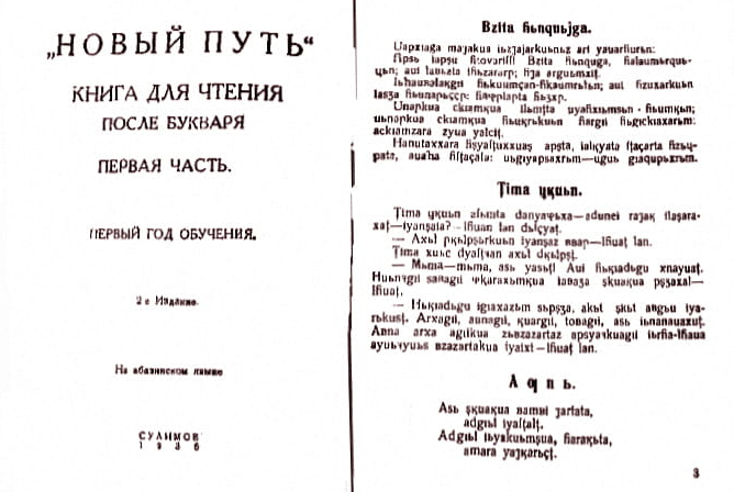 Первые страницы книги для чтения после букваря «Новый путь», созданный Татлустаном Табуловым в соавторстве с Х. Кужевым на абазинском языке на латинской графике, Сулимов, 1936 год