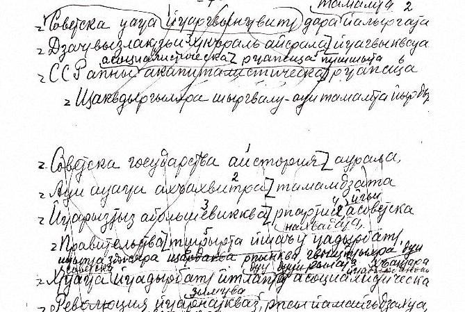 Черновая рукопись Татлустана Табулова