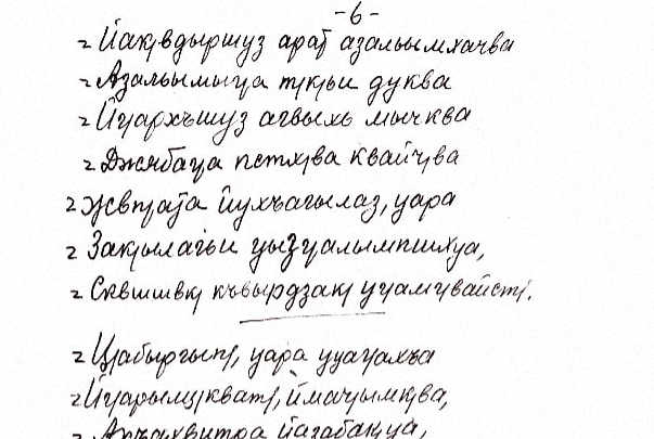 Чистовая рукопись Татлустана Табулова