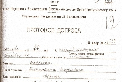 Протокол допроса Татлустана Табулова от 20 сентября 1937 года