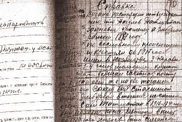 Справка, составленная Эльбурганским аулсоветом, от 23 августа 1938 года