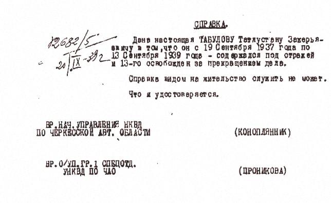Справка, выданная Татлустану Табулову, после освобождения из заключения