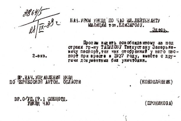 Письмо начальнику УРКМ УНКВД по Черкесской автономной области с просьбой о выдаче документов освобожденному из-под стражи Татлустану Табулову