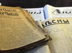 Архив Национальной библиотеки Абхазии имени И.Г.Папаскири: газеты «Аԥсны» и «Аԥсны ҟаԥшь»