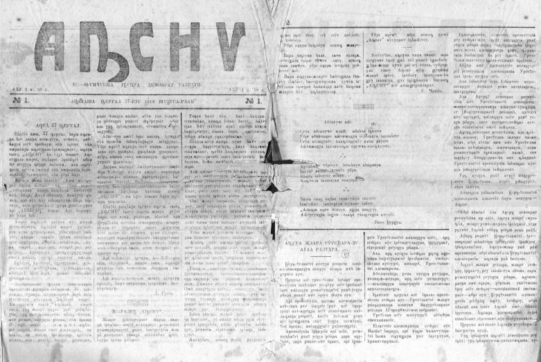 Первый выпуск газеты «Аԥсны», 1919 год