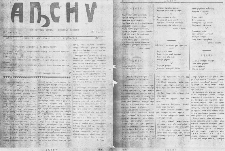 Агазеҭ «Аԥсны», № 34, 1919 шықәса