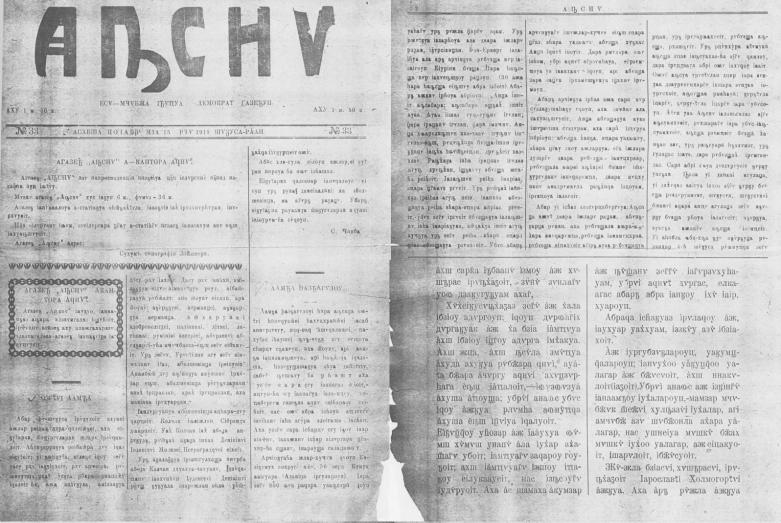 Агазеҭ «Аԥсны», № 33, 1919 шықәса