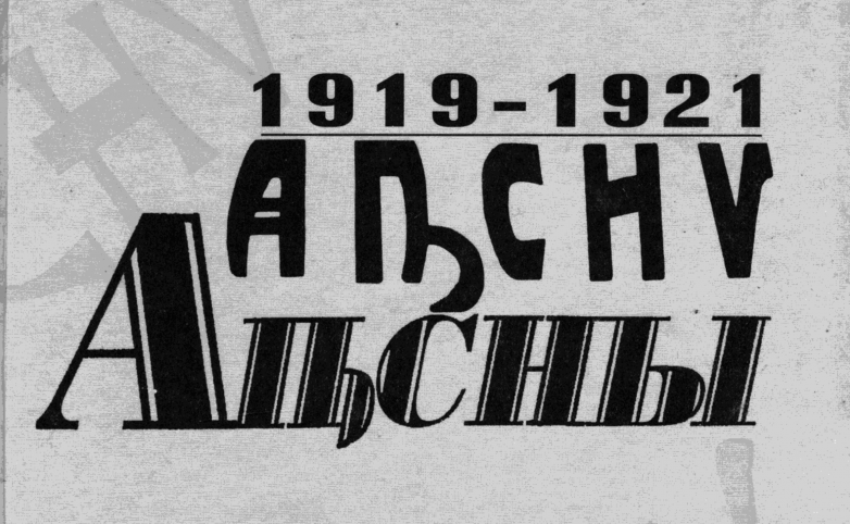 Обложка сборника «Газета «Аԥсны» 1919-1921»