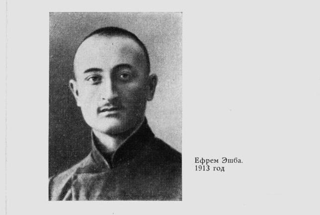 Ефрем Эшба, 1913 год