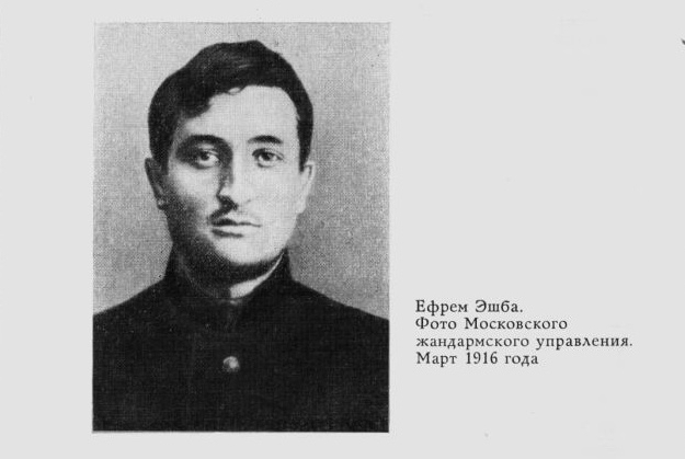 Ефрем Эшба, 1916 год