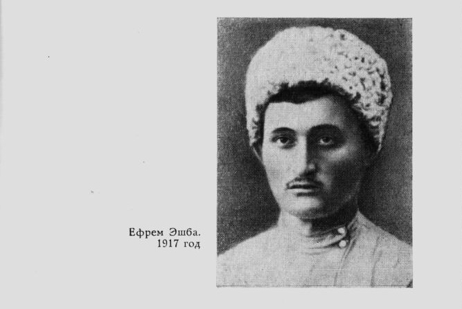Ефрем Эшба, 1917 год