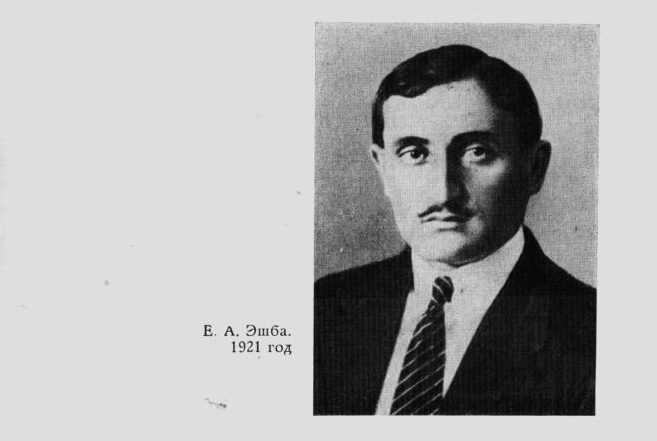 Ефрем Эшба, 1921 год