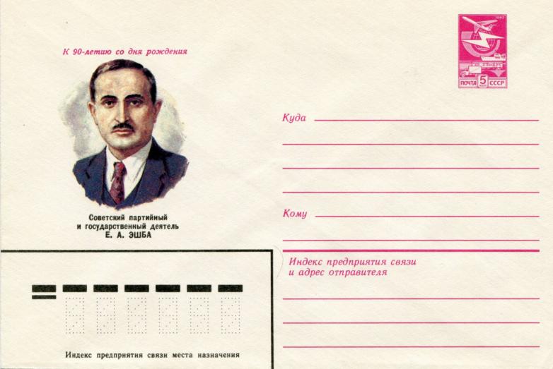 Ефрем Ешба диижьҭеи 90-шықәса аҵра иазку исахьа зну аԥошьҭатә конверт, 1983 шықәса