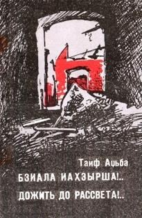 Обложка дневника Таифа Аджба «Дожить до рассвета»
