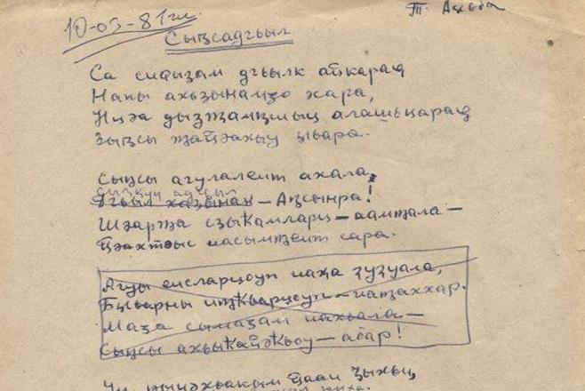 Рукописный черновик Таифа Аджба