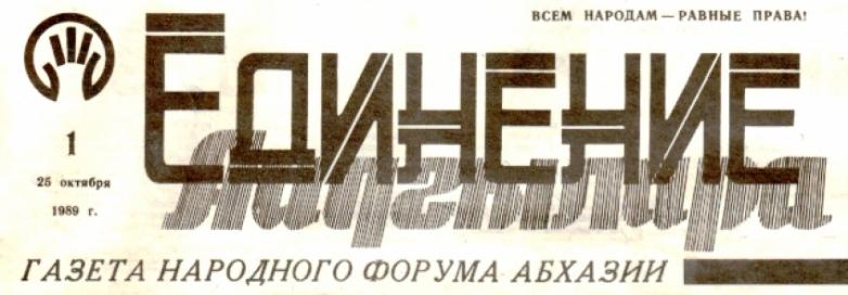 Газета Народного Форума Абхазии «Аидгылара»