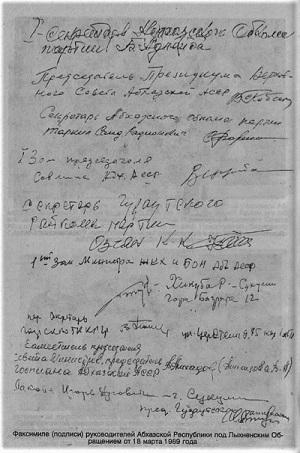 Подписи руководителей Абхазской Республики под Лыхненским обращением от 18 марта 1989 года