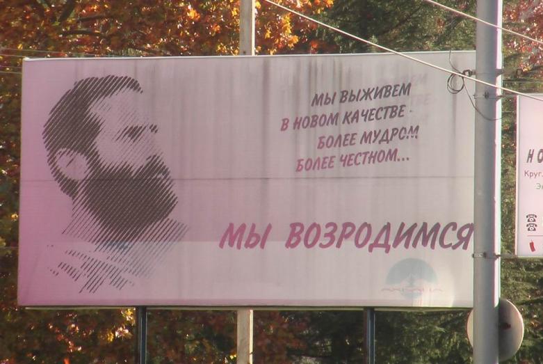 Портрет Мушни Хварцкия на баннерах в Сухуме