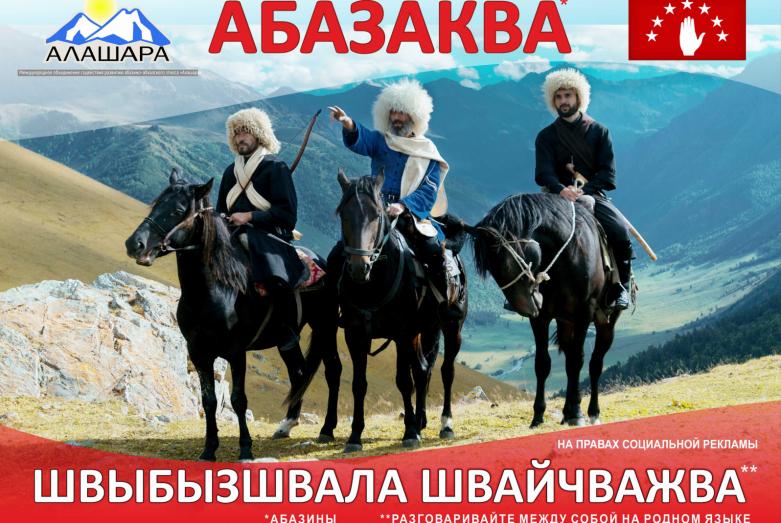 Социальная реклама АНО «Алашара» по абазинскому языку