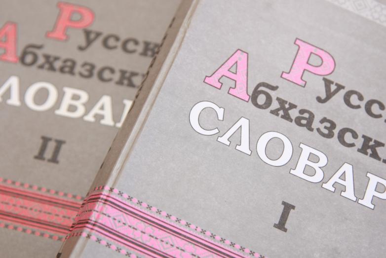 Русско-абхазский словарь