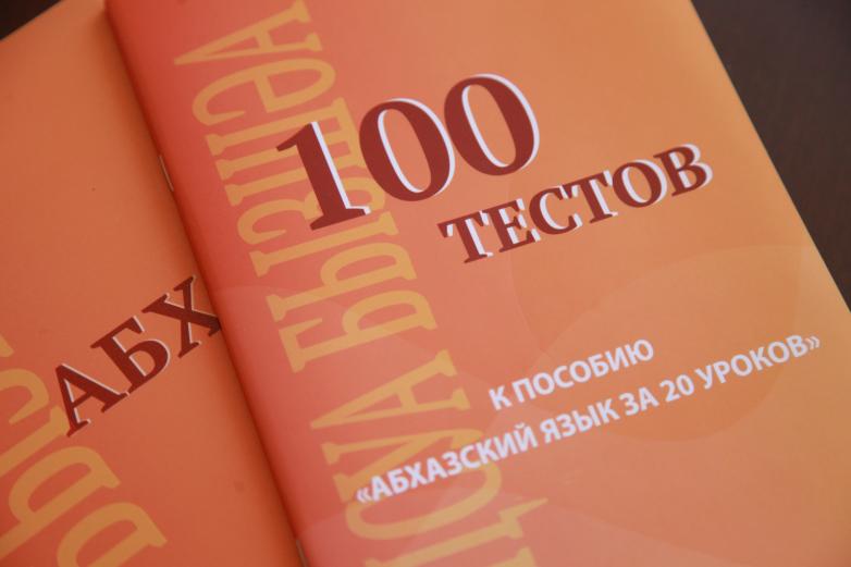 Пособие по изучению абхазского языка