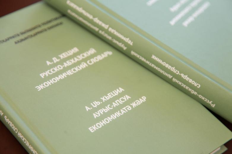 Russian-Abkhaz economic dictionary
