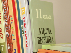 Publications of different years in the Abkhaz language of the Ministry of Education and Science of the Republic of Abkhazia