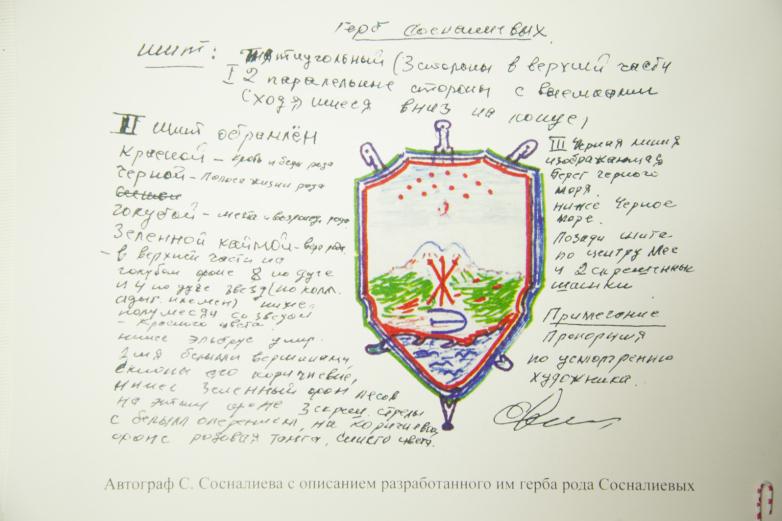 Автограф Султана Сосналиева с описанием разработанного им герба рода Сосналиевых
