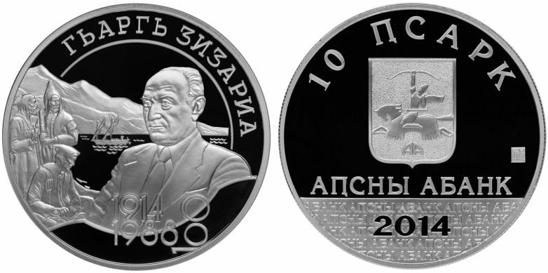 Юбилейные монеты, выпущенные к 100-летию Георгия Дзидзария