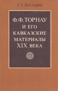 Proceedings of Georgy Dzidzaria