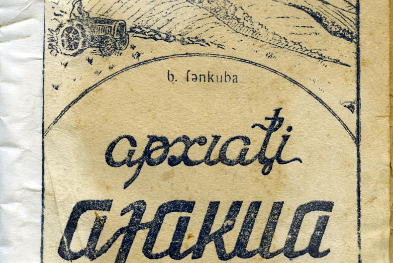 Первый сборник стихов, Баграта Шинкуба 1938 год