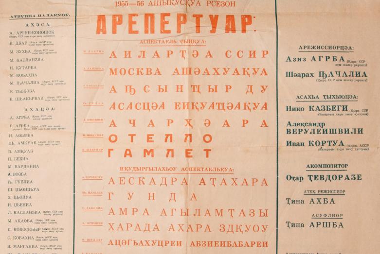 Афиша Абхазского драматического театра имени Самсона Чанба сезона 1955-1956 годов. Фото публикуется впервые