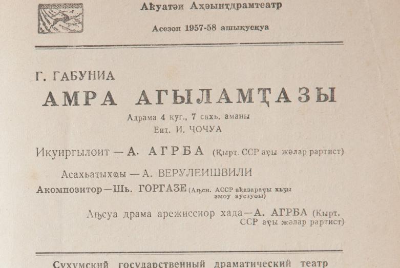 Программка спектакля Абхазского драматического театра имени Самсона Чанба сезона 1957-1958 годов. Фото публикуется впервые