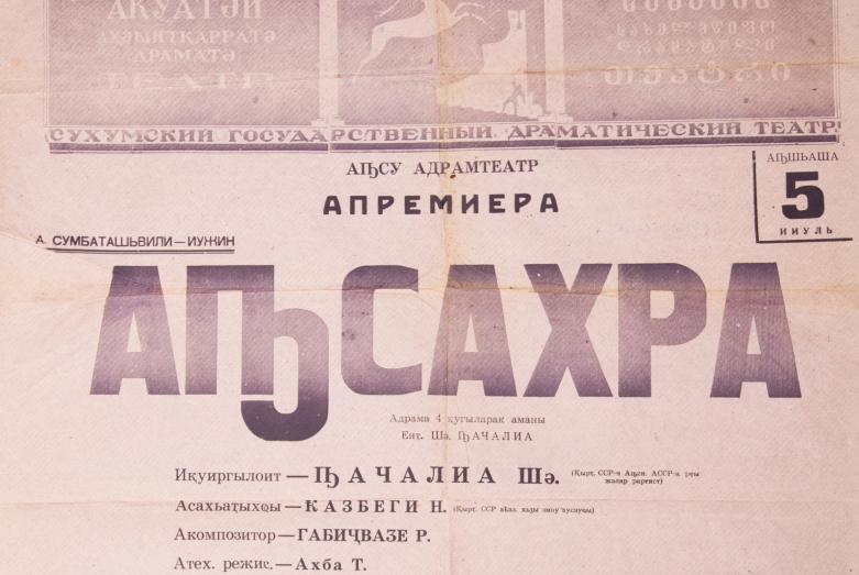 Афиша спектакля Александра Сумбаташвили-Южина «Измена» в постановке Шараха Пачалиа. Фото публикуется впервые