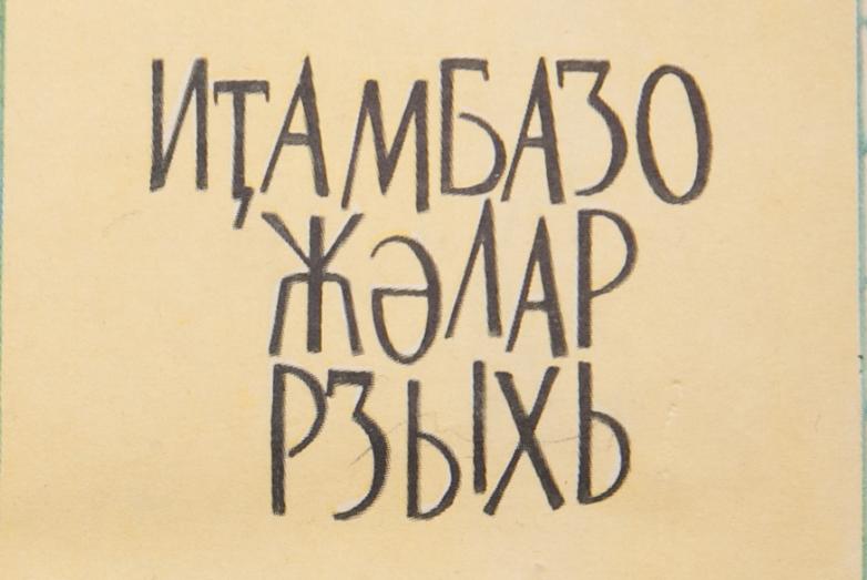 أعمال كونستانتين سيمينوفيتش شاكريل على مر السنين