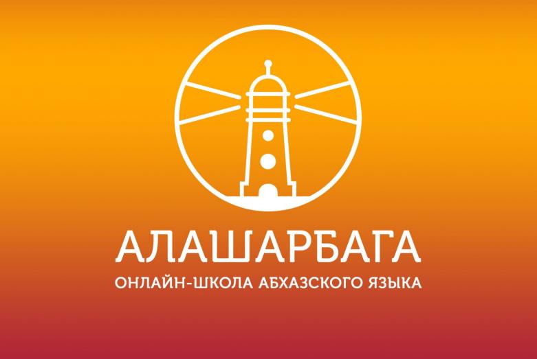 «Алашарбага»