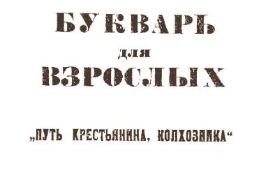 Оборот титульного листа букваря для взрослых Нуха Озова «Путь крестьянина, колхозника» на черкесском языке на основе латинской графики, 1930 год