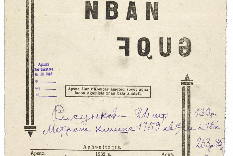 Первый абазинский букварь на абхазской графике, авторы: Татлустан Табулов и Нух Озов, Абхазия, Сухум, 1932 год