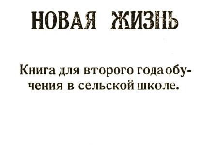 Оборот титульного листа книги для второго года обучения в сельской школе «Новая жизнь» 1930 год