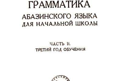 Оборот титульного листа «Грамматики абазинского языка для начальной школы. Часть 2. Третий год обучения», 1934 год